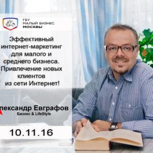 Бесплатный семинар: Эффективный интернет-маркетинг для малого и среднего бизнеса. Привлечение клиентов из сети Интернет.