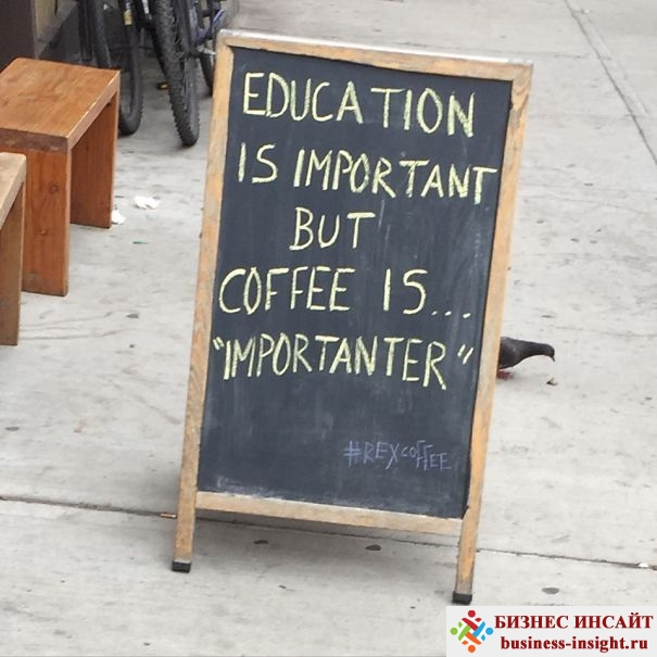 Образование важно, кофе важнее
