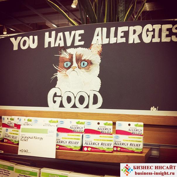 У вас аллергия? Хорошо!