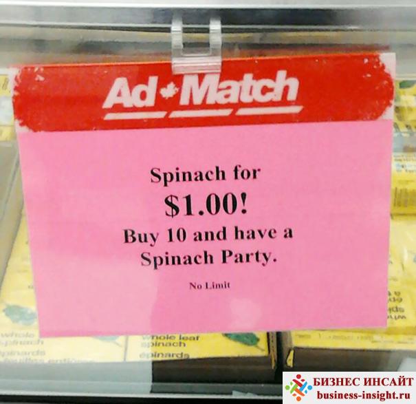 Купи 10 штук и устрой шпинат-вечеринку