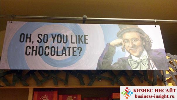 Тебе нравится шоколад?