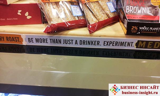 Будь больше, чем пьяница. Экспериментируй!