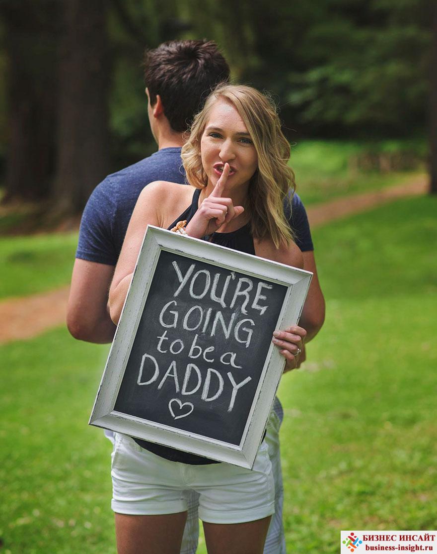 Как сказать мужу, что он станет папой?