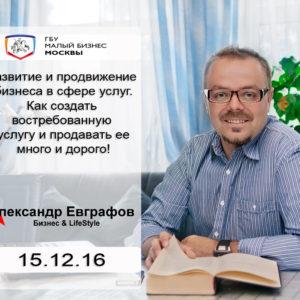 15 декабря 2016 года. Бесплатный семинар: Развитие и продвижение бизнеса в сфере услуг