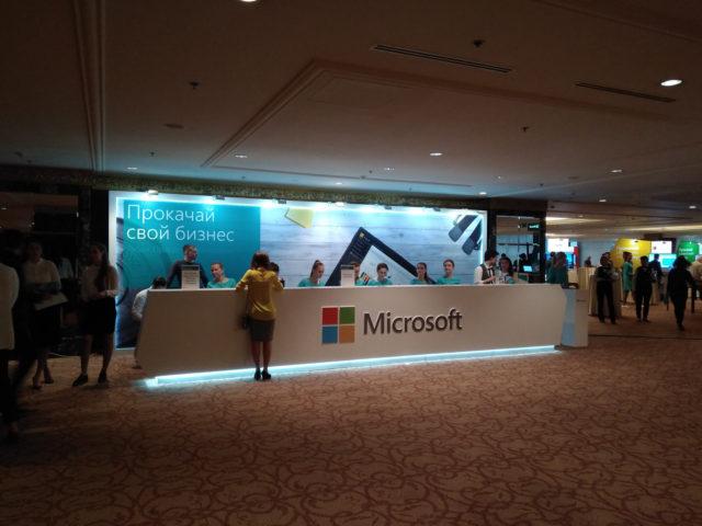 Конференция Microsoft «Прокачай свой бизнес: Люди. Процессы. Технологии»