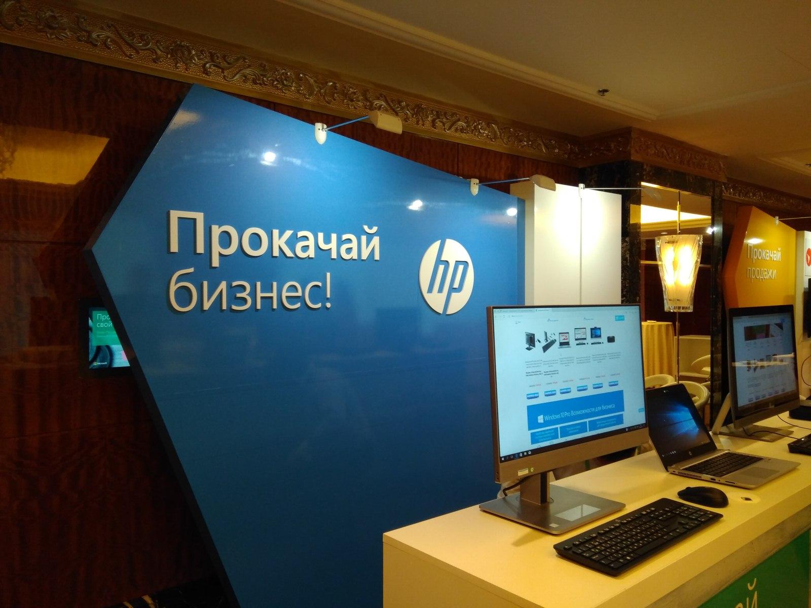 Прокачай бизнес HP. Конференция Microsoft «Прокачай свой бизнес: Люди. Процессы. Технологии»