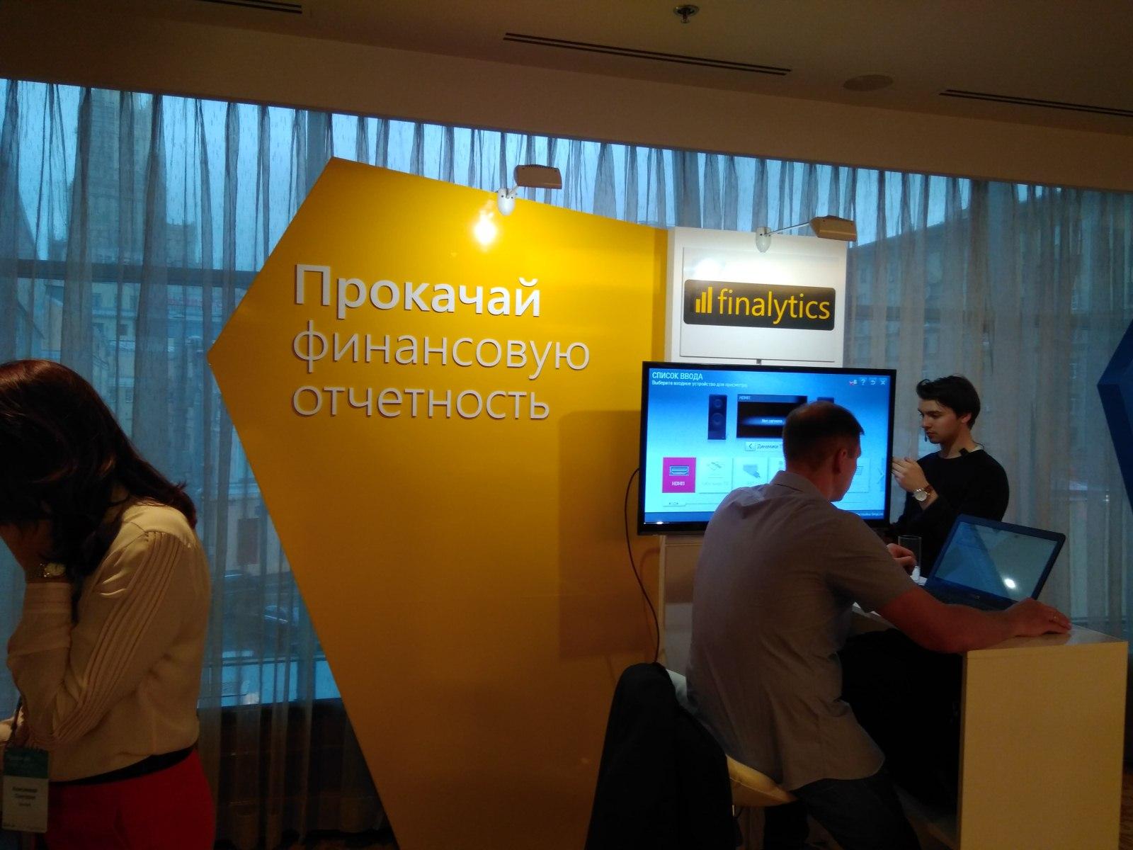 Прокачай финансовую отчетность. Конференция Microsoft «Прокачай свой бизнес: Люди. Процессы. Технологии»