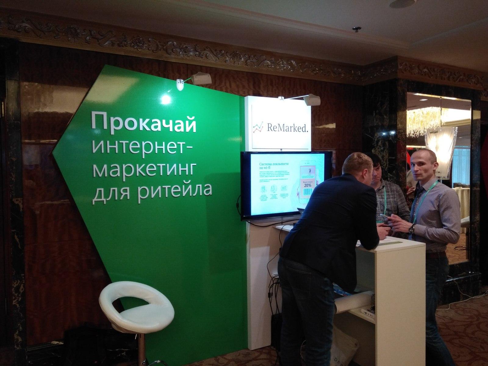 Прокачай интернет-маркетинг для ритейла. Конференция Microsoft «Прокачай свой бизнес: Люди. Процессы. Технологии»