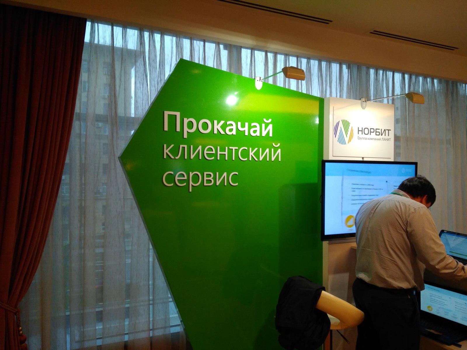 Прокачай клиентский сервис. Конференция Microsoft «Прокачай свой бизнес: Люди. Процессы. Технологии»