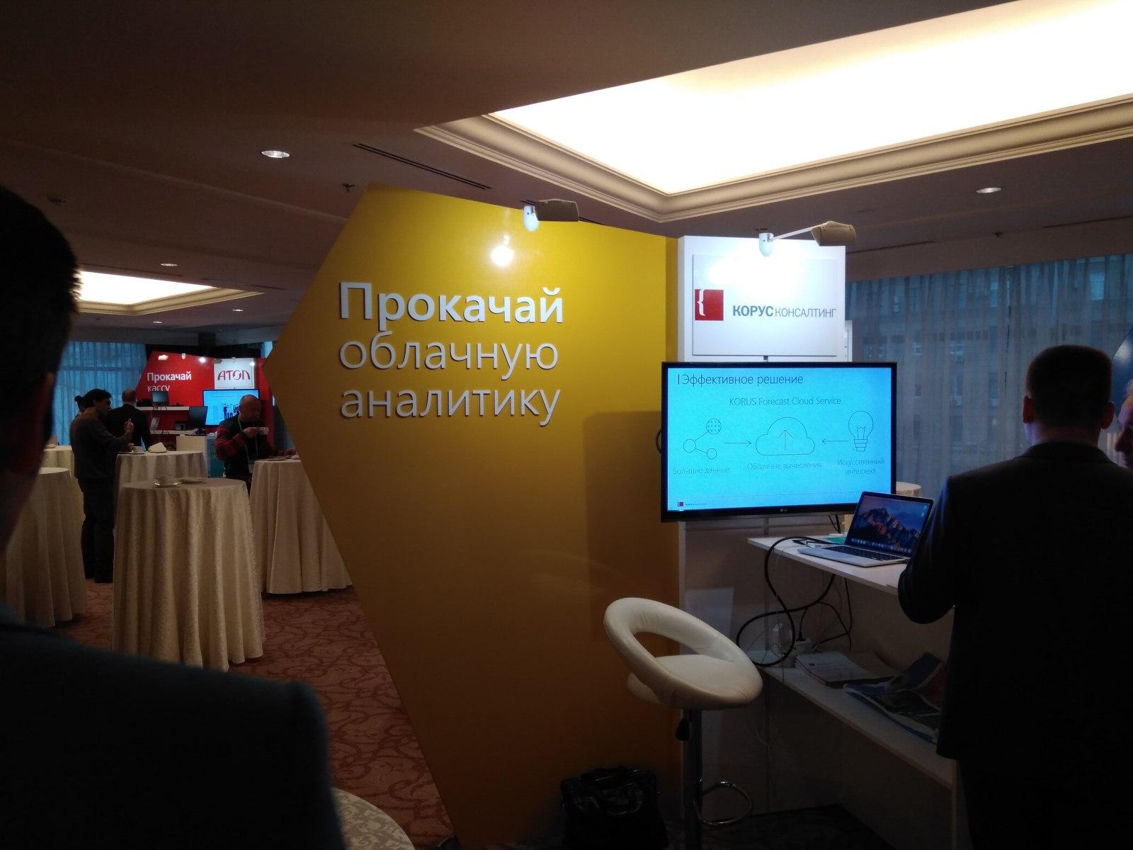 Прокачай облачную аналитику. Конференция Microsoft «Прокачай свой бизнес: Люди. Процессы. Технологии»