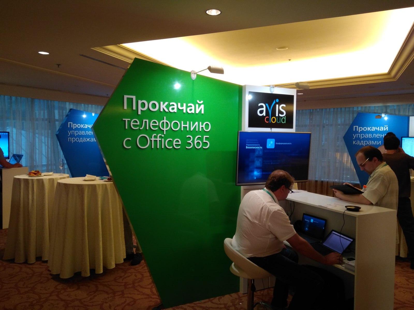 Прокачай телефонию с Office 365. Конференция Microsoft «Прокачай свой бизнес: Люди. Процессы. Технологии»