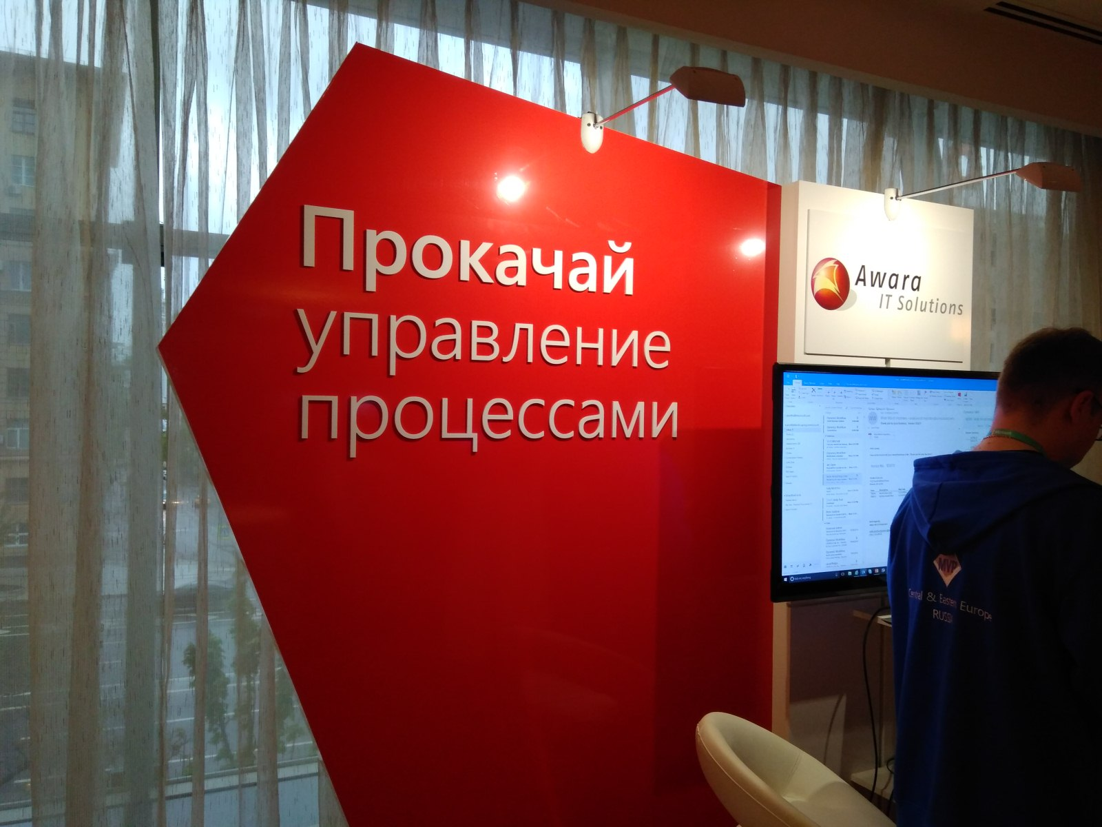 Прокачай управление процессами. Конференция Microsoft «Прокачай свой бизнес: Люди. Процессы. Технологии»