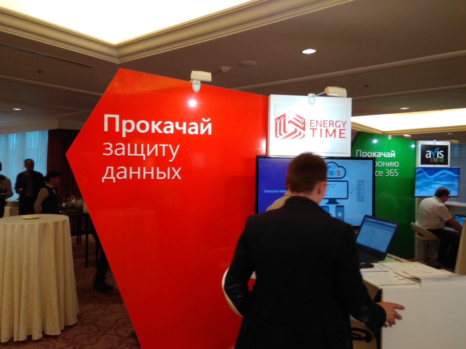 Прокачай защиту данных. Конференция Microsoft «Прокачай свой бизнес: Люди. Процессы. Технологии»
