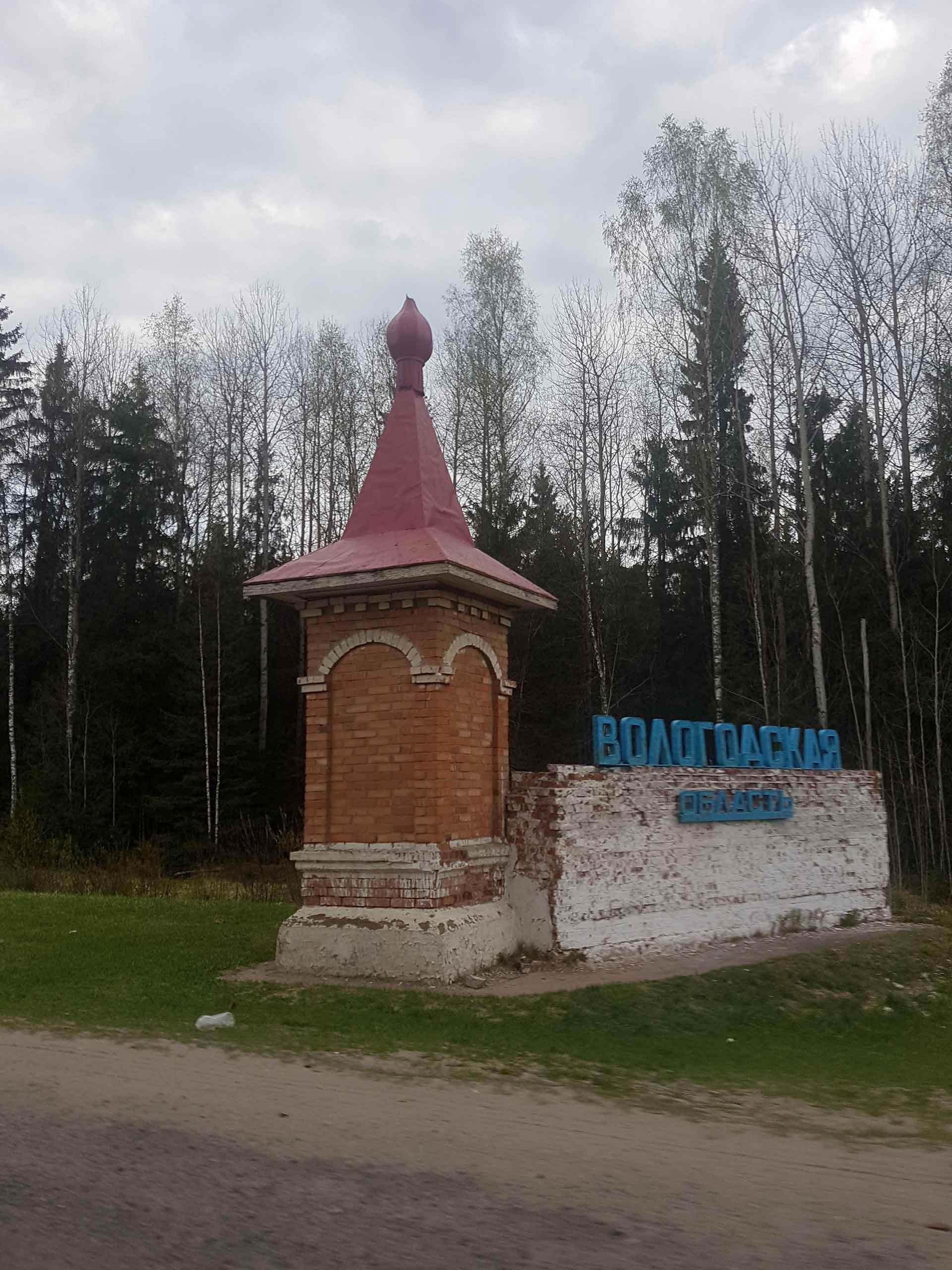 Часовенный столб. Вологодская область
