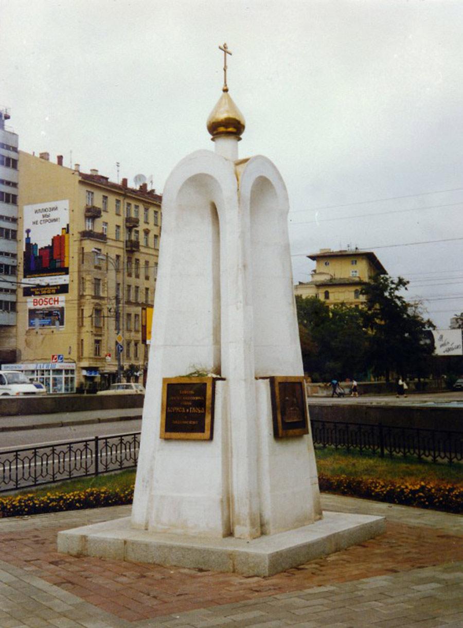 Памятный знак в Москве на месте разрушенной в 1930г. церкви Бориса и Глеба на Арбатской площади