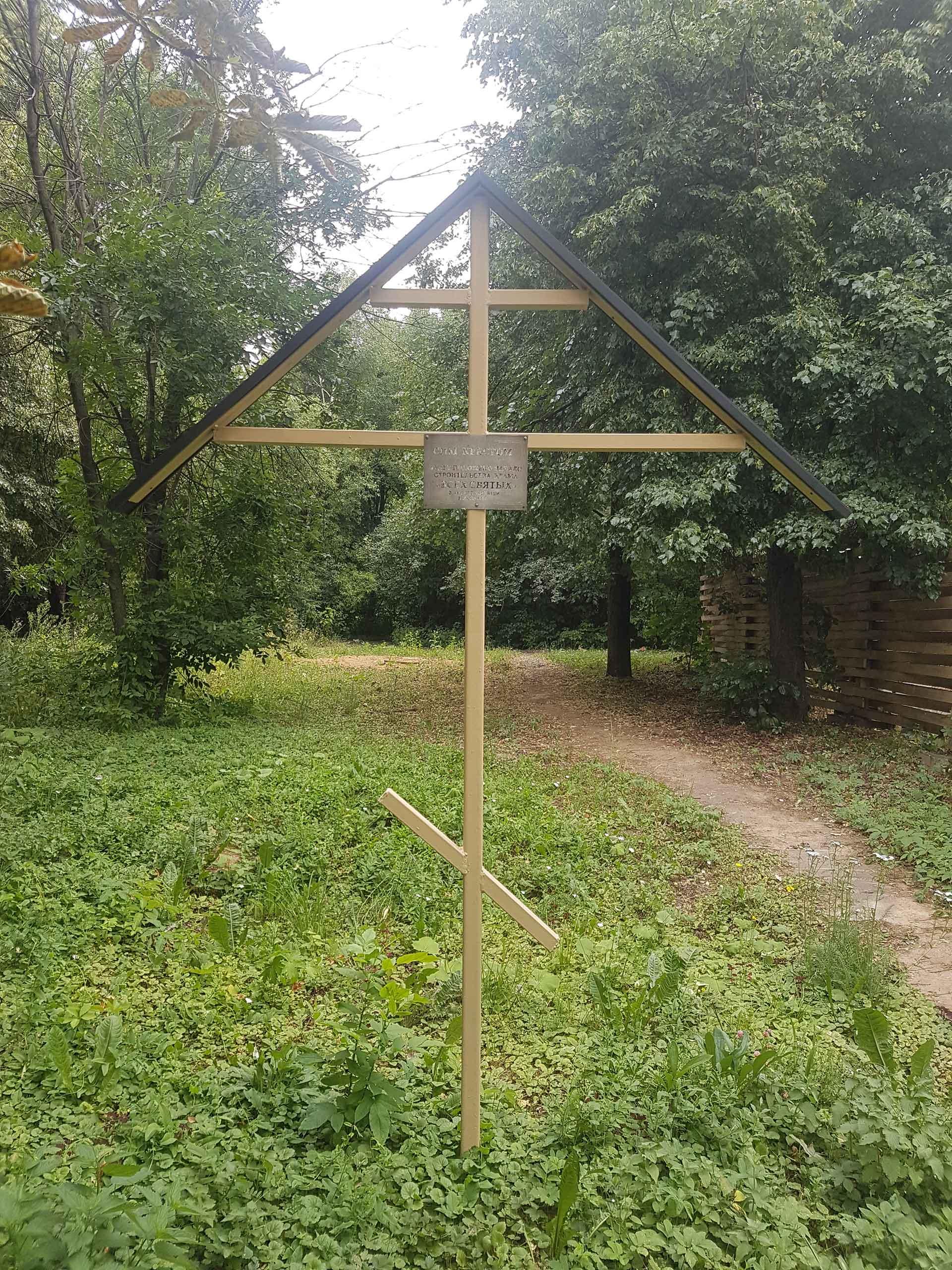 Самый простой вариант современного креста из металлического профиля. Надпись на табличке: «Сим Крестом будет положено начало строительства храма «Всех Святых» в городе Мытищи в лето 2004»